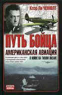 Путь бойца. Американская авиация в войне на Тихом океане