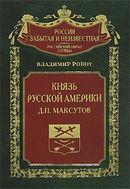 Князь Русской Америки. Д. П. Макcутов