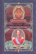 Императорский Царскосельский лицей. Наставники и питомцы.1811–1843