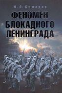 Феномен блокадного Ленинграда