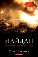 Майдан. Нерассказанная история