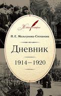Дневник: 1914–1920