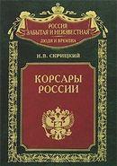 Корсары России