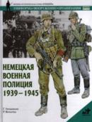 Немецкая военная полиция. 1939-1945
