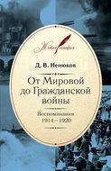От Мировой до Гражданской войны: Воспоминания. 1914–1920