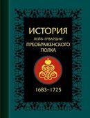 История лейб-гвардии Преображенского полка + CD