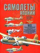 Самолеты Японии второй мировой войны