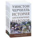 История англоязычных народов (комплект из 4 книг)