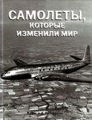 Самолеты, которые изменили мир