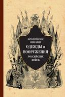 Историческое описание одежды и вооружения российских войск. Часть 5