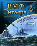 ВМФ Гитлера. Полная энциклопедия Кригсмарине