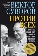 ПРОТИВ ВСЕХ. Кризис в СССР и борьба за власть в руководстве страны в первое послевоенное десятилетие