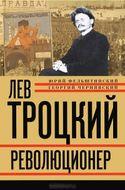 Лев Троцкий. Книга 1. Революционер. 1879-1917 гг.
