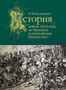 История войны 1814 года во Франции и низложения Наполеона I
