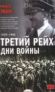 Третий рейх. Дни войны. 1939-1945