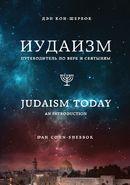 Иудаизм: Путеводитель по вере и святыням