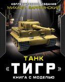 Танк «Тигр». Книга с моделью