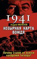 1941: КОЗЫРНАЯ КАРТА ВОЖДЯ – почему Сталин не боялся нападения Гитлера?