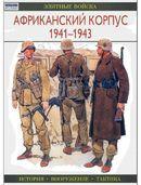 Африканский корпус 1941-1943. История. Вооружение. Тактика