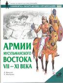 Армии мусульманского Востока. VII-XI века