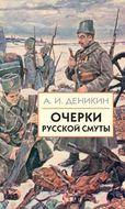 Очерки русской смуты. Том 1 (книга 1)