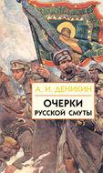 Очерки русской смуты. Том 2 (книги 2 и 3)