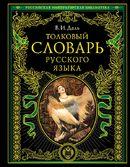 Толковый словарь русского языка: современная версия