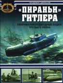 """""""Пираньи"""" Гитлера. Сверхмалые подводные лодки Третьего Рейха"""