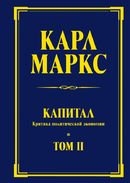 Капитал: критика политической экономии. Т. II