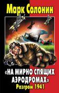 «На мирно спящих аэродромах…» Разгром 1941
