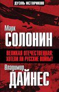 Великая Отечественная: хотели ли русские войны?