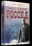 Главный противник - Россия