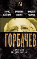 Горбачев. Анатомия предательства
