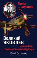 Великий Яковлев. «Цель жизни» гениального авиаконструктора