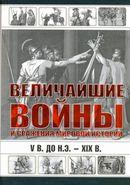 Величайшие войны и сражения мировой истории, V в. до н.э. - XIX в.