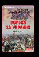Борьба за Украину 1917-1921