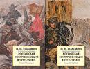 Российская контрреволюция в 1917-1918 гг. в 2-х томах
