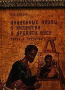 Аналойные иконы в Византии и Древней Руси. Образ и литургия.