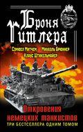 Броня Гитлера. Откровения немецких танкистов