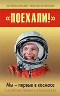 «Поехали!» Мы – первые в космосе