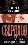 Свердлов. Оккульные корни Октябрьской революции