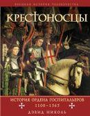 Крестоносцы: история ордена Госпитальеров 1100-1565