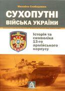 Сухопутні війська України. Історія та символіка 13-го армійського корпусу
