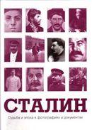 Сталин. Судьба и эпоха в фотографиях и документах