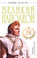 """Великий Наполеон. """"Моя любовница - власть"""""""