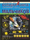 Большая книга о Вселенной и полетах в космос для мальчиков