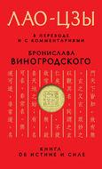 Лао-цзы. Книга об истине и силе: В переводе и с комментариями Б. Виногродского