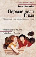 Первые леди Рима