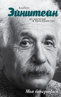 Альберт Эйнштейн во времени и пространстве