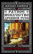 Ратное искусство Древней Руси. Русские дружины в бою